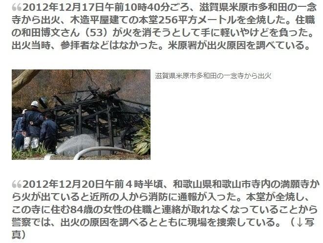 日本 国家存亡の危機-神社焼失