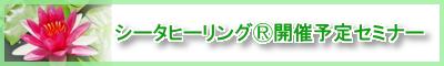 $札幌Θ麻生 シータヒーリングスクール