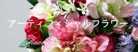 $プリザーブドフラワー 名古屋・青山・銀座 教室&アトリエ Wedding・Gift オーダーメイド製作の Kaoru Flower Time