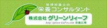 $広島・分子整合栄養医学の血液栄養診断・特定保健指導