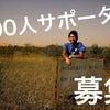 『300人サポーター』募集開始します!の画像