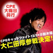 CPE大晦日イベント…