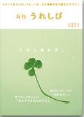 作家 吉井春樹 366の手紙。-うれしぴ1311号表紙mini