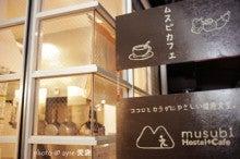京都散歩の旅-京都 musubi cafe