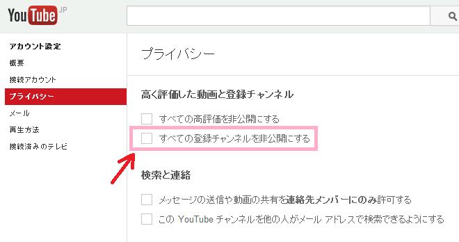 youtube チャンネル 登録 非 公開