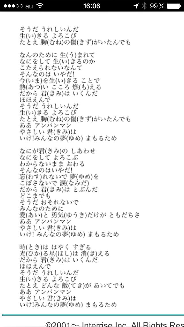 歌詞 アンパンマン