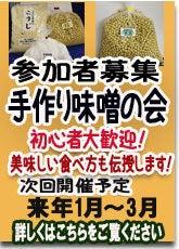 手作り味噌の会
