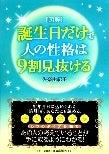 誕生日研究家 佐奈由紀子の検証日記-見抜ける