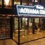 飛龍伝21 青山劇場