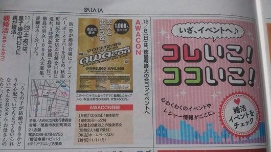 $徳島県最大級の合コンイベント AWACON【アワコン】