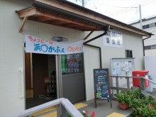 浄土宗災害復興福島事務所のブログ-20131016作町②