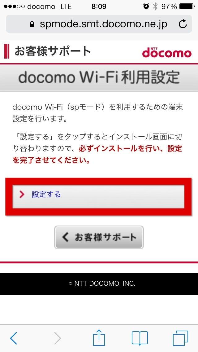 [iPhone5・5s・5c][ドコモ]docomo Wi-Fi・プロファイル導入手順 ...