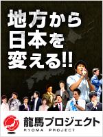 アタック25~足立ノブログ~-龍馬