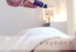 福岡市レインドロップ~SalonIora・アロマの輝きでHAPPYを引き寄せ