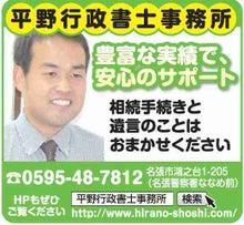 $ひらりんの成功するブログ三重県名張市 平野行政書士事務所