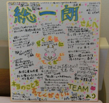 北村総一朗オフィシャルブログ「行住坐臥」Powered by Ameba-寄せ書き