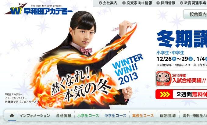 早稲田アカデミー2013冬期