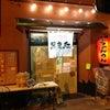 黒龍紅ラーメン 600円 / 黒龍紅 新市街店の画像