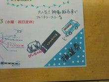三共石油ガス  -エコ館通信-