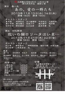 チーム北翔のブログ-02