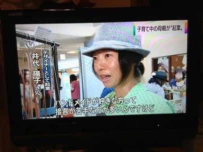 イシロヨウコのお財布ショルダーバッグ専門店ラベンダーサシェ-NHK千葉さんに取材していただきました