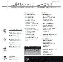 デビューシングル「萠黄色のスナ...