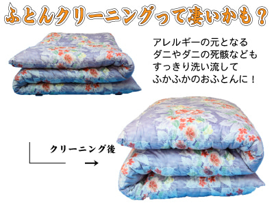 レンタル布団 イワノのおしごと日記