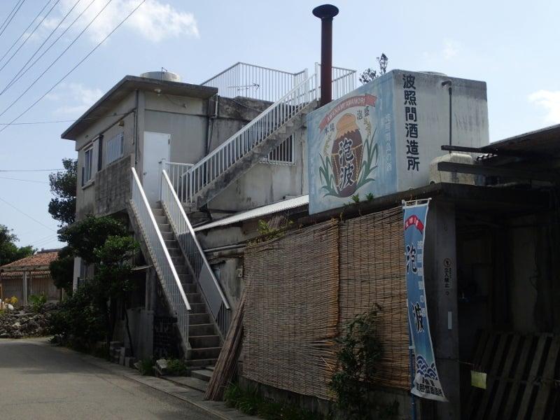 歩き人ふみの徒歩世界旅行 日本・台湾編-幻の泡盛