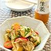 香ばし焼き舞茸と厚揚げのじんわり生姜和え / 14日の朝ごはんの画像