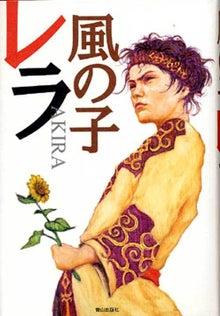 New 天の邪鬼日記-風の子レラ500