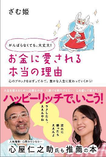 ざむ姫オフィシャルブログ「心のブレーキをはずして夢を叶えるブログ」-本