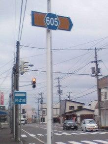 $メイブレラン潟さんのブログ-道道605号