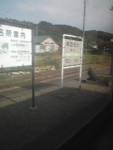 $メイブレラン潟さんのブログ-湯ノ岱駅