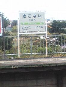 $メイブレラン潟さんのブログ-木古内駅海峡線