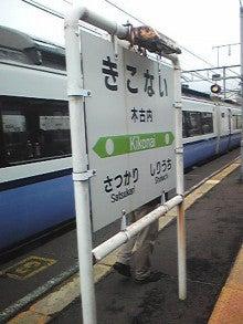 $メイブレラン潟さんのブログ-木古内駅