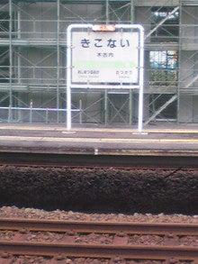 $メイブレラン潟さんのブログ-木古内駅江差線