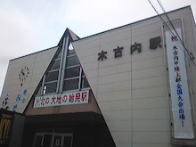 $メイブレラン潟さんのブログ-木古内駅駅舎