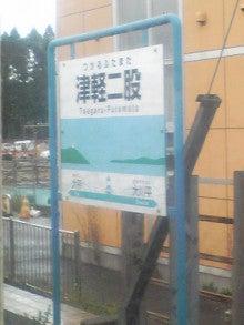 $メイブレラン潟さんのブログ-津軽二股駅