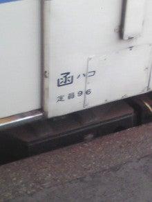 $メイブレラン潟さんのブログ-函ハコ