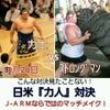 日米「力人」対決~10月26日~の画像