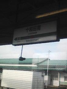 $メイブレラン潟さんのブログ-十和田南駅