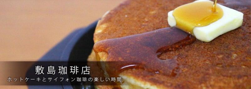 $【敷島珈琲店】ホットケーキ(パンケーキ)とサイフォン珈琲を愛する2人の喫茶店!岐阜県で開業目指してがんばります!