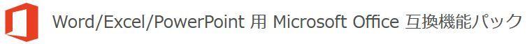 6ヶ月以内に月収50万円を本気で掴む方法-WordExcelPowerPoint 用