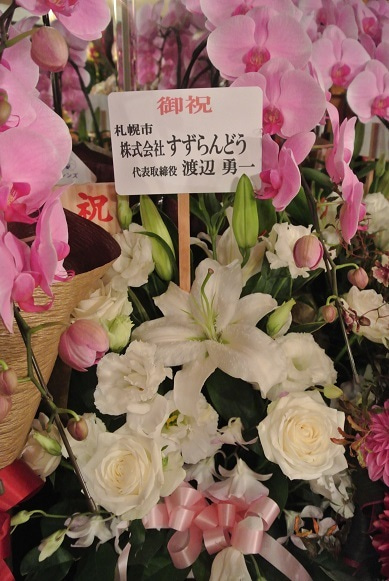 銀座由美ママの心意気-由美ママ誕生日2013 札幌すずらんどうより