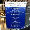 DREAM,A DREAMの画像