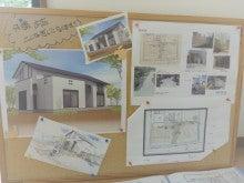 岩城建築設計事務所スタッフブログ