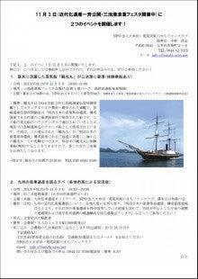 ■まるごと博物館た~い! NPO法人大牟田・荒尾炭鉱のまちファンクラブ ブログ-チラシ画像