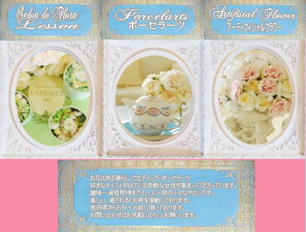 $♡ 京都 ♡プリザーブドフラワー ポーセラーツお稽古サロン ♡ Salon de Flora