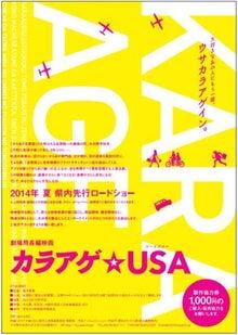 江藤純の遅咲きブログ-130723karaage_usa.jpg