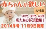 『赤ちゃんが欲しい』2014冬